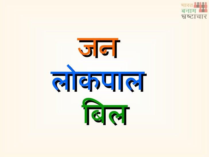 Janlokpal Hindi