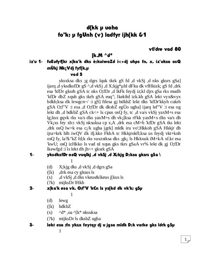 Hindi X Summative Assessmant - l Sample Paper