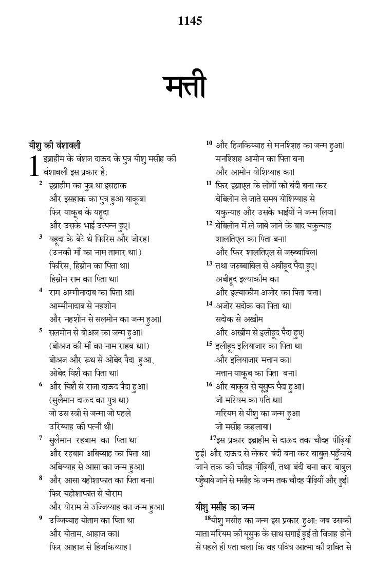 Hindi bible 90)_new_testament