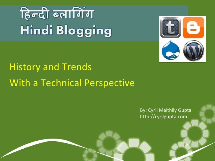 History and Trends With a Technical Perspective By: Cyril Maithily Gupta http://cyrilgupta.com