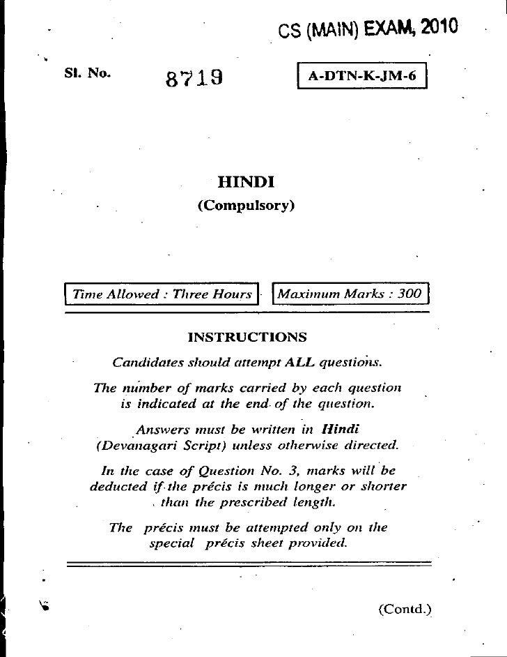 Hindi compulsory 2010-IAS