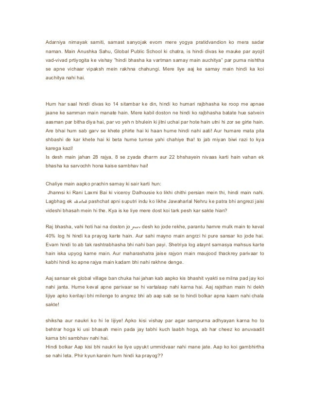 Paryavaran ka mahatva essay outline