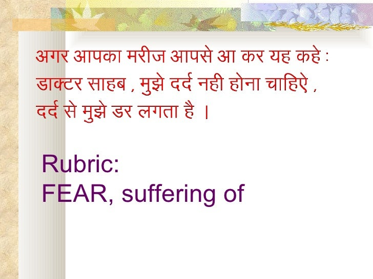 Hindi Explanation of Mental Rubrics used in Revolutinesd Homeopathy