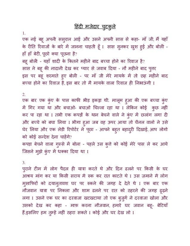Funny Hindi Jokes | Search Results | Calendar 2015