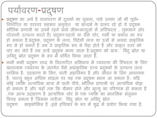 pollution essay in marathi