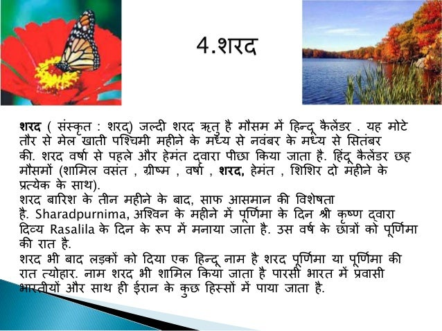 6 season of india in hindi The three main seasons of india are (a) summer (b) winter (c) the winter season in peninsular india is mild as a result of the influence of the surrounding water.