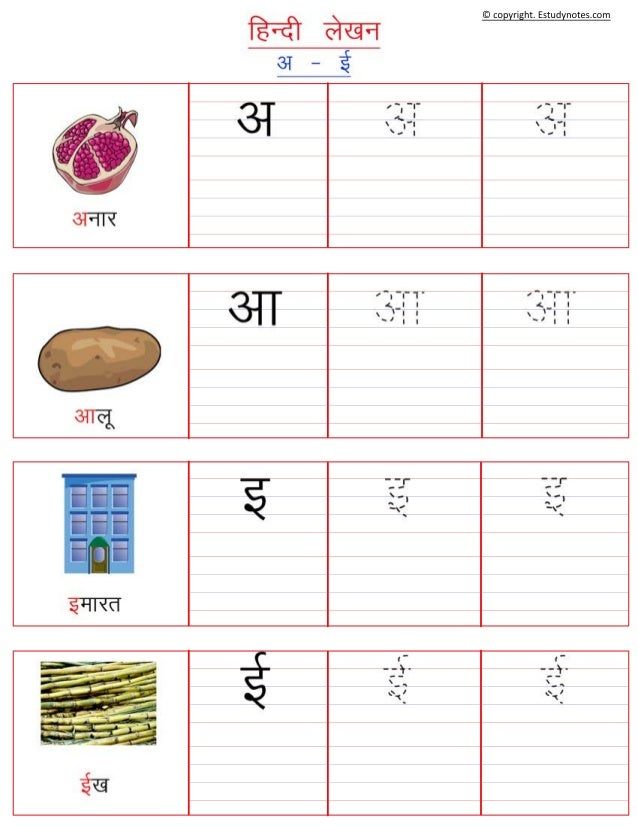 how to write copy in hindi