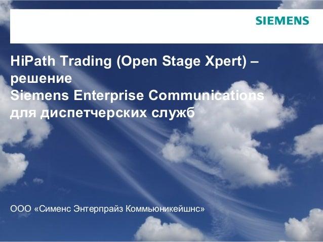 Страница 1 Siemens Enterprise CommunicationsHiPath Trading (Open Stage Xpert) –решениеSiemens Enterprise Communicationsдля...