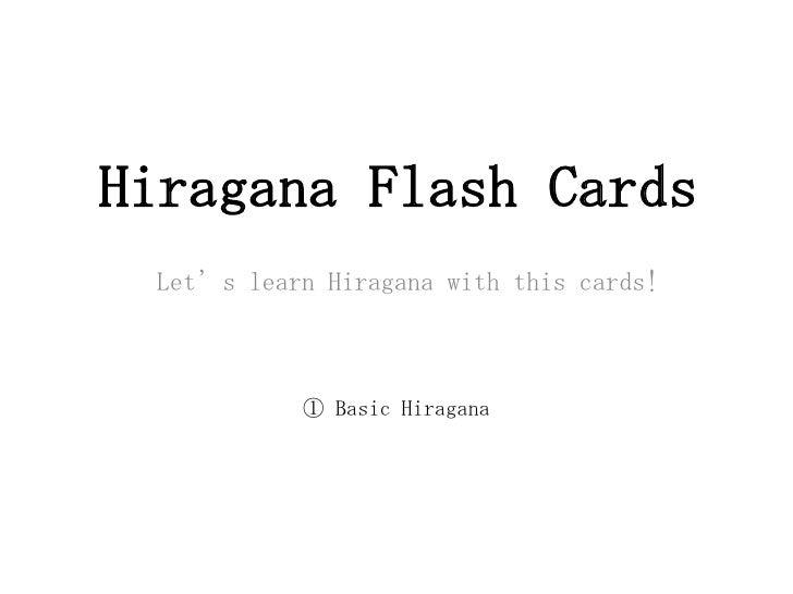 Hiragana Flash Cards<br />Let's learn Hiragana with this cards!<br />① Basic Hiragana<br />