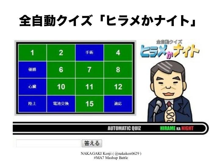 全自動クイズ「ヒラメかナイト」     NAKAGAKI Kenji ( @nakaken0629 )          #MA7 Mashup Battle