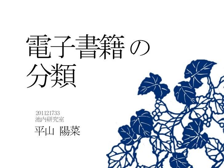 電子書籍の<br />分類<br />201121733<br />池内研究室<br />平山 陽菜<br />