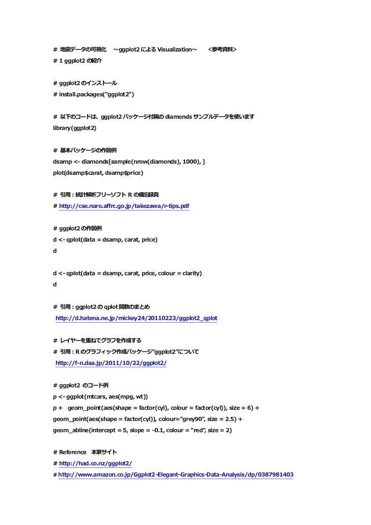 """# 地震データの可視化           ~ggplot2 による Visualization~          <参考資料># 1 ggplot2 の紹介# ggplot2 のインストール# install.packages(""""ggplo..."""