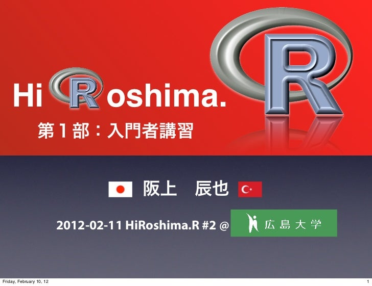 HiRoshima.R #2 入門者講習資料