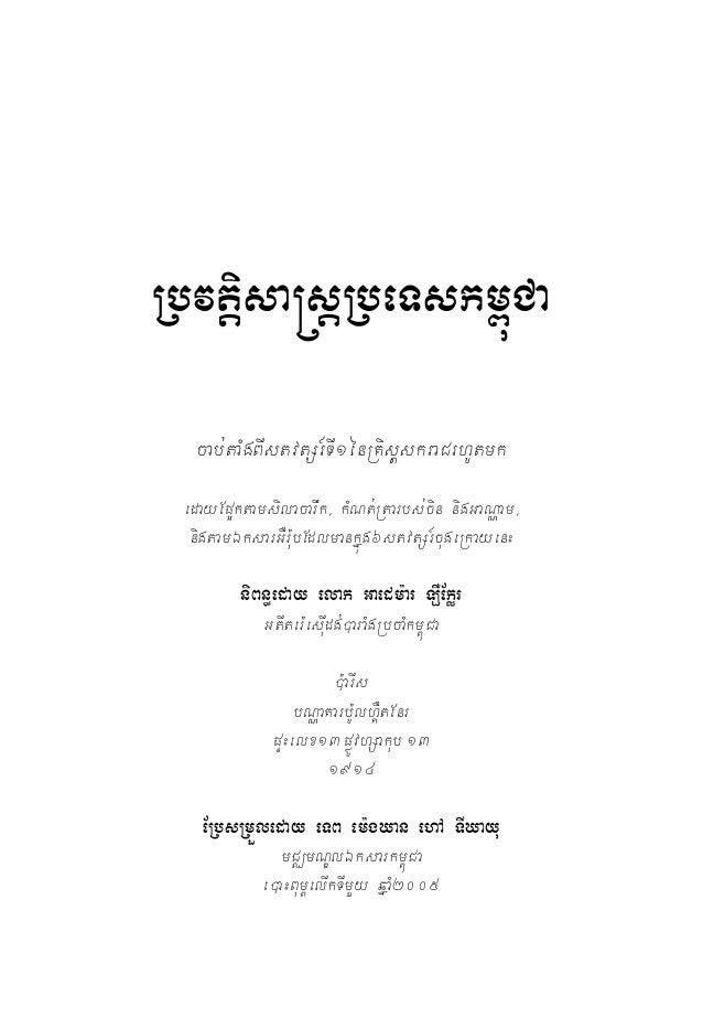 History of-cambodia