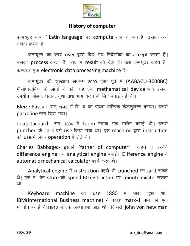 History Of Computer Essay A Short History Of Computers And Computing History Of Computer Essay Custom Business Planning And Solutions also Living A Healthy Lifestyle Essay  Cheap Essay Papers