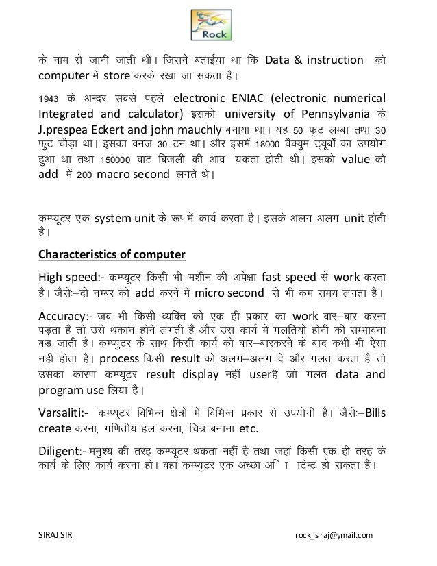 hindi essay for class 7