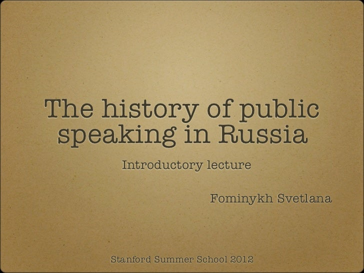The history of public speaking in Russia       Introductory lecture                       Fominykh Svetlana     Stanford S...