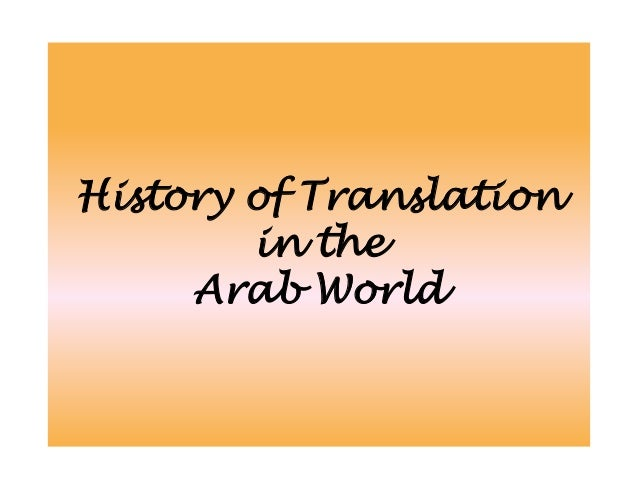 History of Translation in the Arab World
