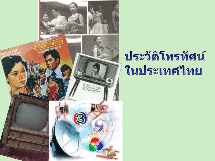 History of Television in Thailand