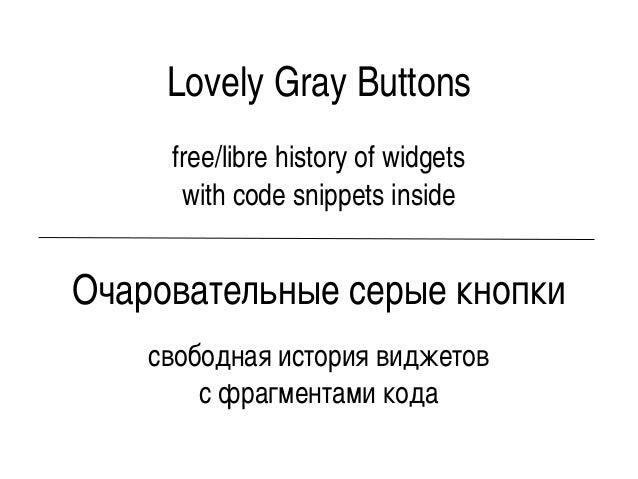 Дмитрий Костюк - Очаровательные серые кнопки: обзор эволюции виджет-тулкитовHistory of widgets