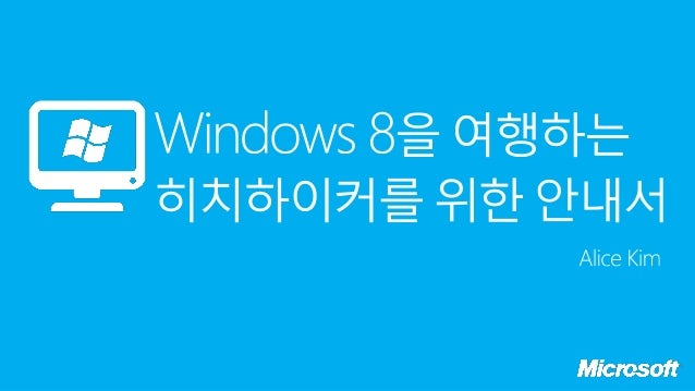 Hitchhiker's guide to the win8