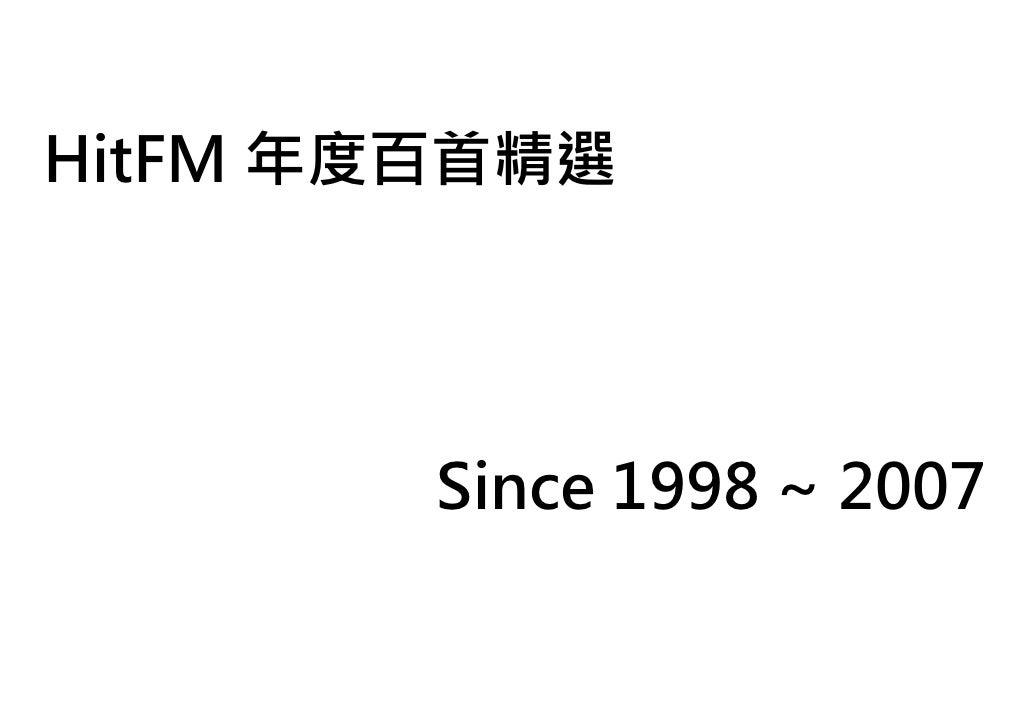 Hit Fm年度百首精選