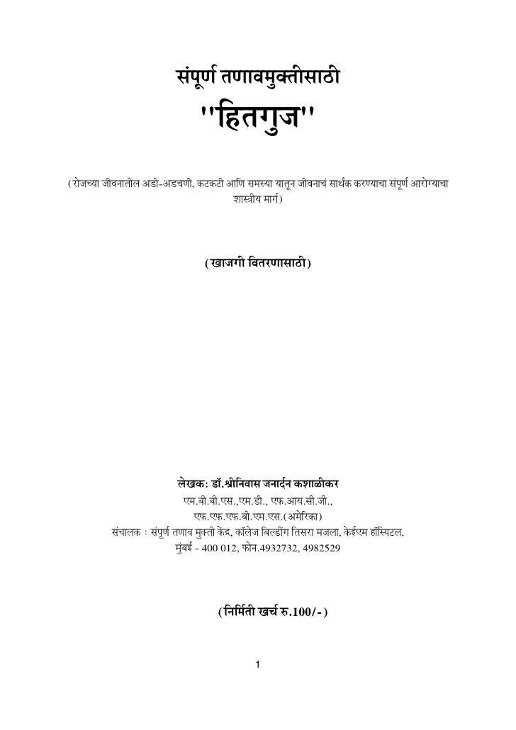 Hitguj Marathi Bestseller On Superliving Dr. Shriniwas Kashalikar