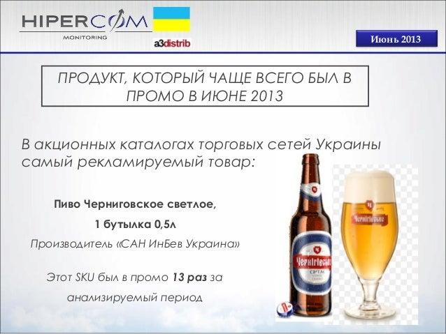 Hit product june_2013_ua