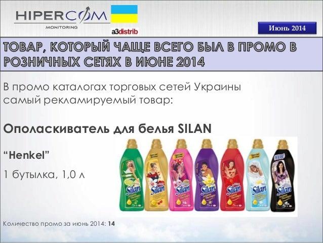 Июнь 2014 Количество промо за июнь 2014: 14 В промо каталогах торговых сетей Украины самый рекламируемый товар: Ополаскива...