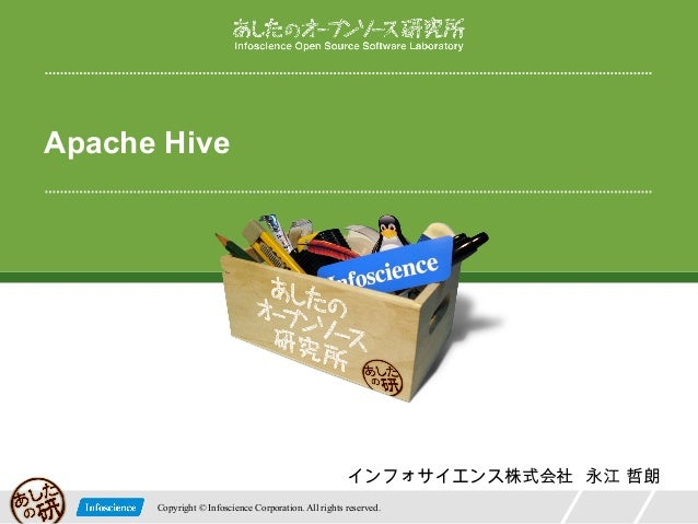 Apache Hive  インフォサイエンス株式会社 永江 哲朗 Copyright © Infoscience Corporation. All rights reserved.