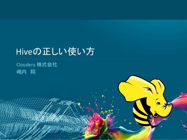 1 Hiveの正しい使い方   Cloudera  株式会社   嶋内 翔