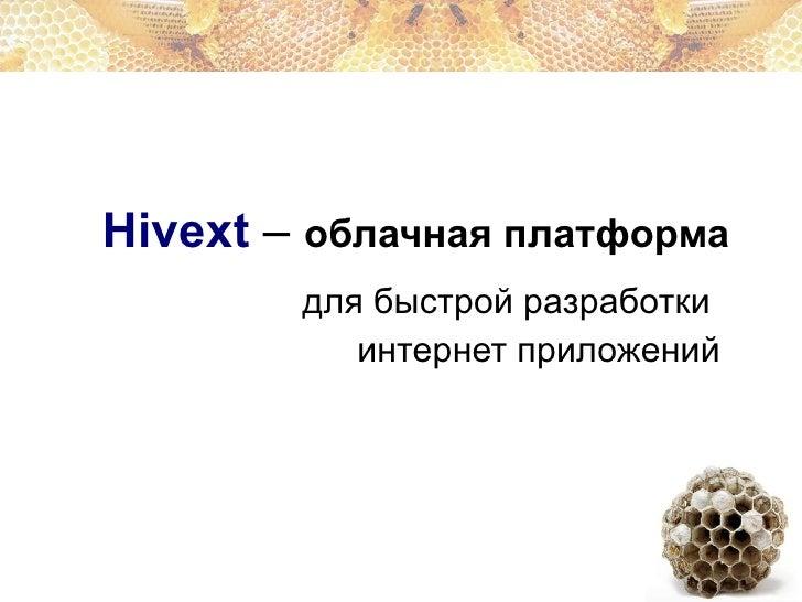 Hivext   –   облачная платформа для быстрой разработки  интернет приложений