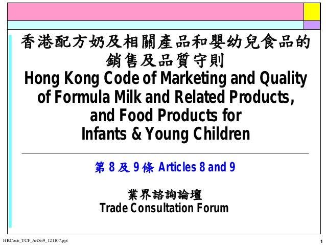 香港配方奶及相關產品和嬰幼兒食品的                 銷售及品質守則      Hong Kong Code of Marketing and Quality       of Formula Milk and Related P...
