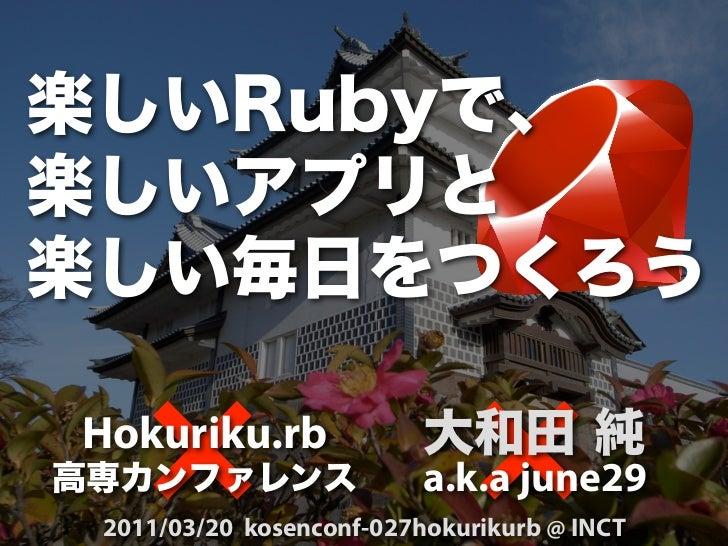 Hokuriku.rb                         a.k.a june292011/03/20 kosenconf-027hokurikurb @ INCT