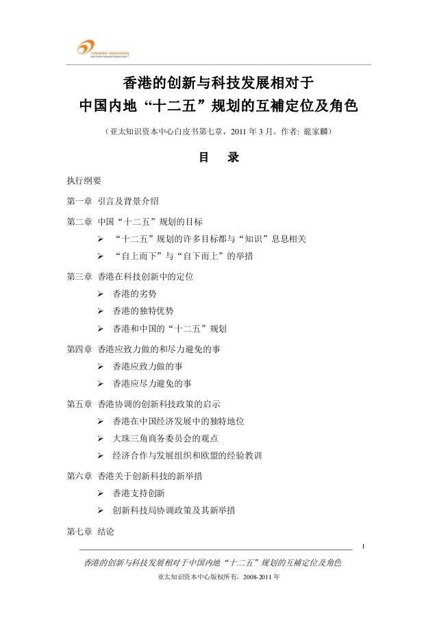 """香港的创新与科技发展相对于 中国内地 """"十二五""""规划的互補定位及角色       (亚太知识资本中心白皮书第七章,2011 年 3 月。作者: 龍家麟)                       目     录执行纲要第一章 引言及背景介绍第..."""