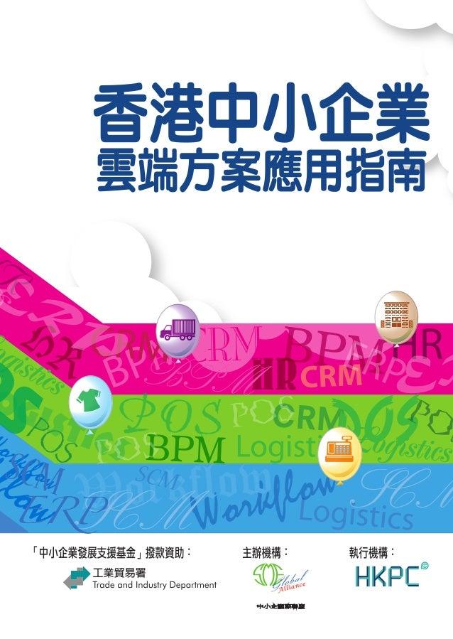 Cloud Solution Handbook for HKSMB