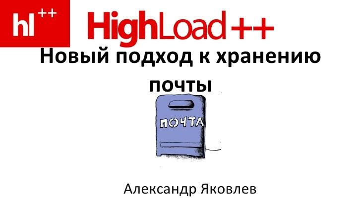 Hl++2009 Ayakovlev Pochta
