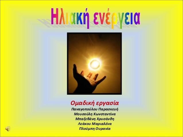 Ομαδική εργασία Παναγοπούλου Παρασκευή Μουσούλη Κωνσταντίνα Μπαξεβάνη Χρυσάνθη Λεάκου Μαριαλένα Πλούμπη Ουρανία
