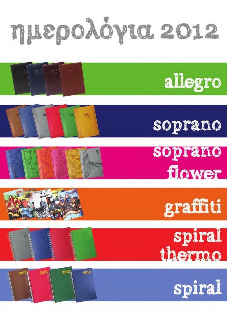 ημερήσιο ημερολόγιο    Soprano                               17x25cm   15x21cm     12x17cm                   Χρώμα       Κ...