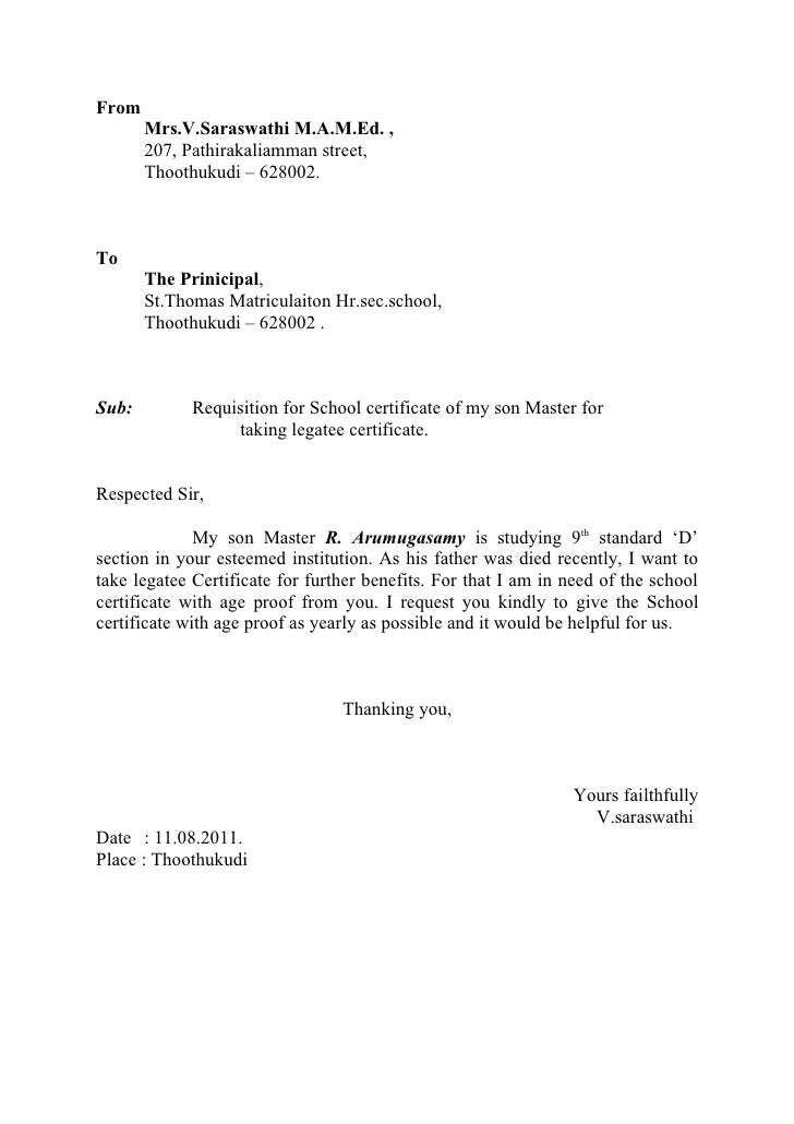 Hm Requestion Letter To School Certificate
