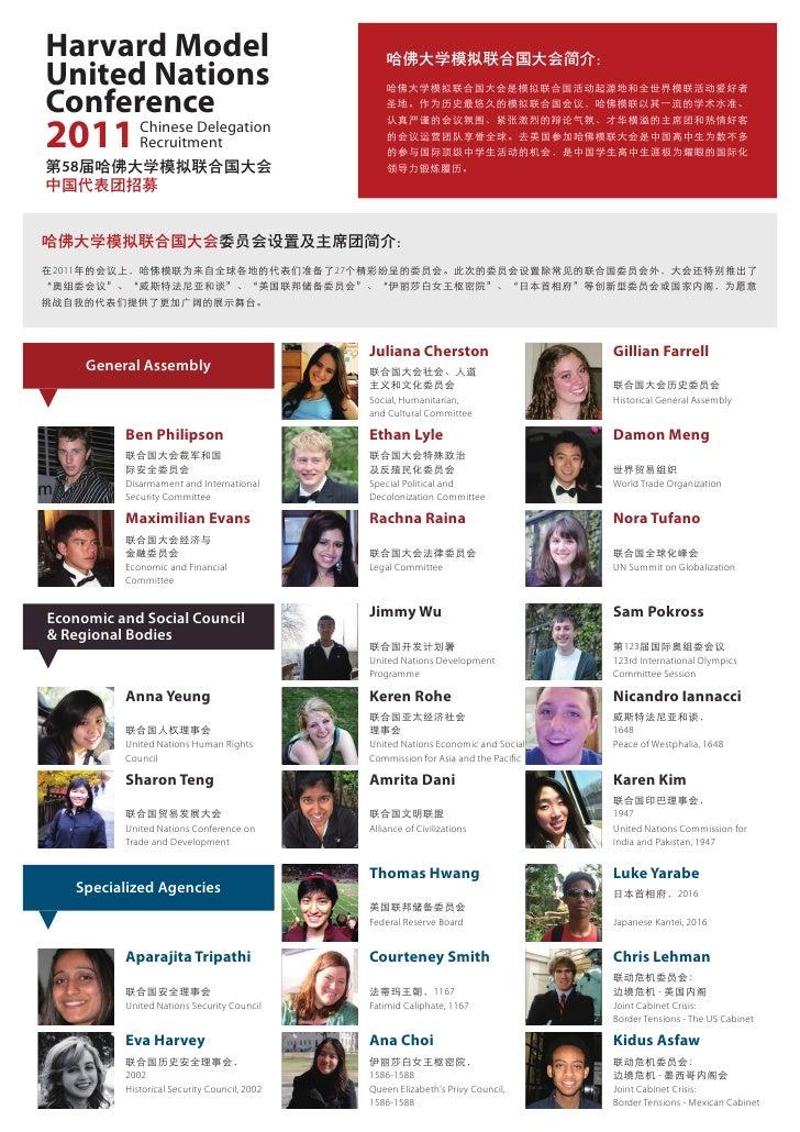 Harvard Model                                     哈佛大学模拟联合国大会简介: United Nations Conference                                ...