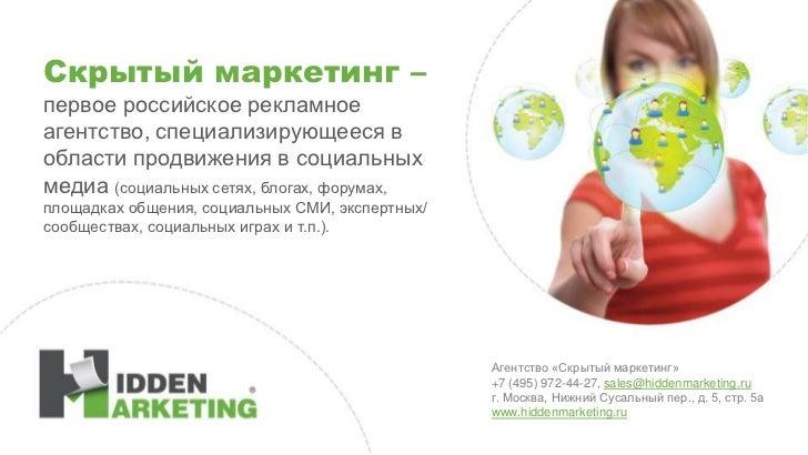 Скрытый маркетинг –первое российское рекламноеагентство, специализирующееся вобласти продвижения в социальныхмедиа (социал...