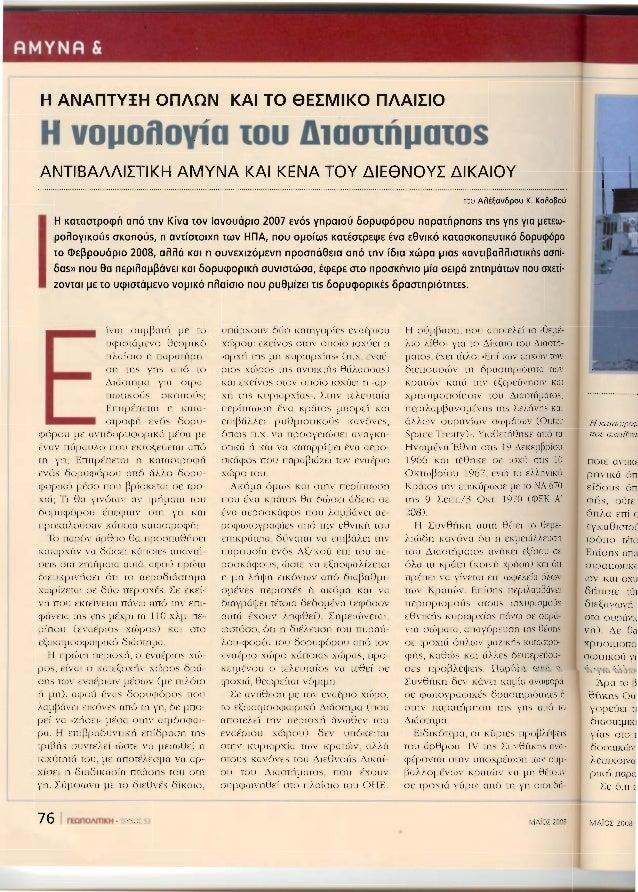 H nomologia tou diastimatos