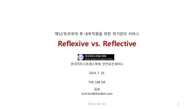위기관리: 내부직원을 위한 서비스 - from Reflexive to Reflective