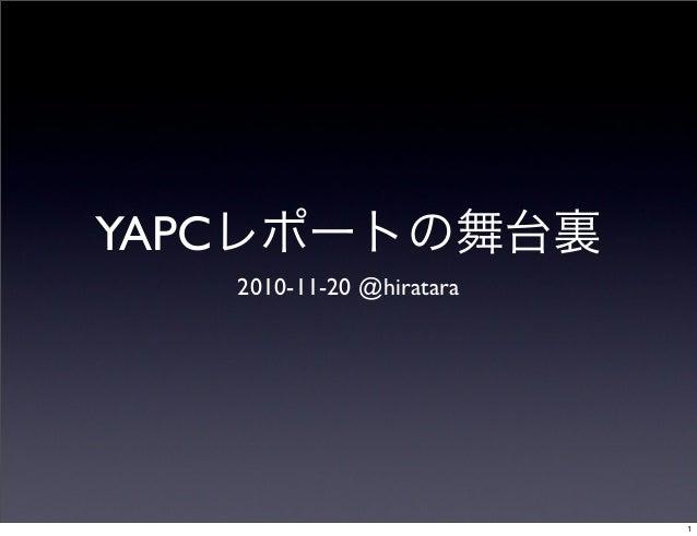 YAPCレポートの舞台裏 2010-11-20 @hiratara 1