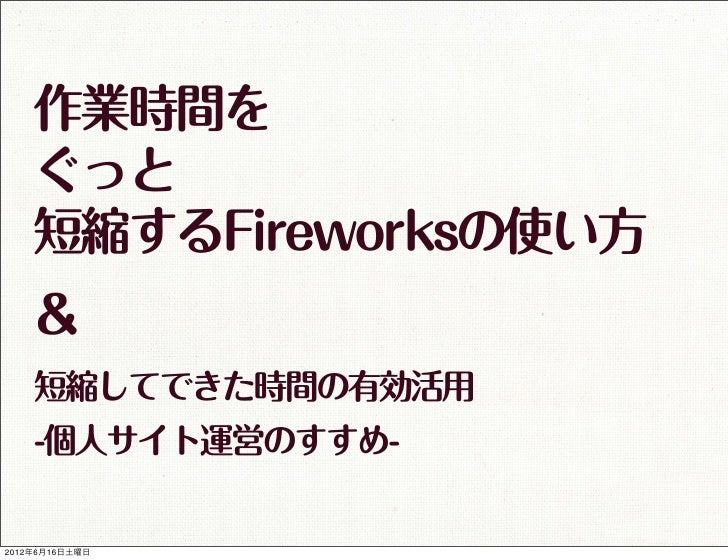 Sacss WordPress Special with Fireworks