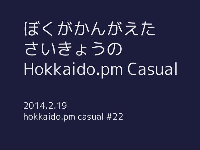 Hokkaido.pm.casual 22