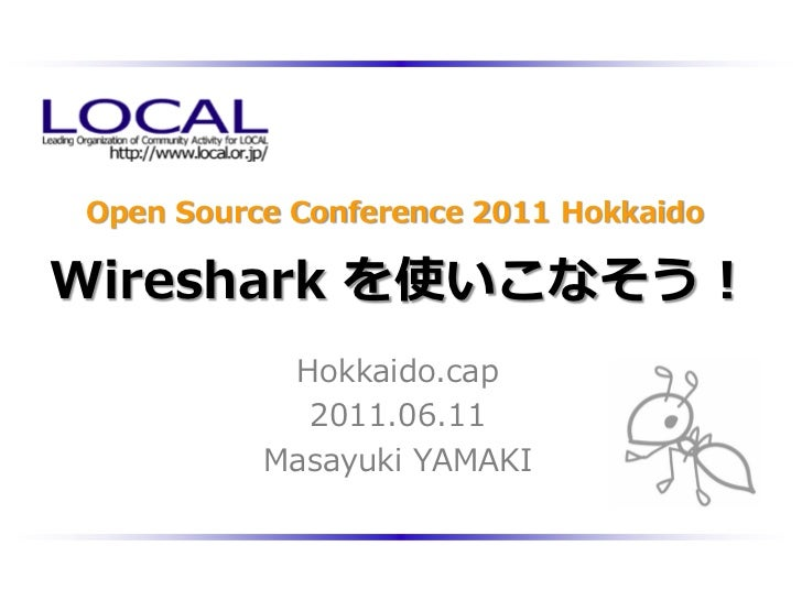 Open Source Conference 2011 HokkaidoWireshark を使いこなそう!           Hokkaido.cap            2011.06.11          Masayuki YAMAKI