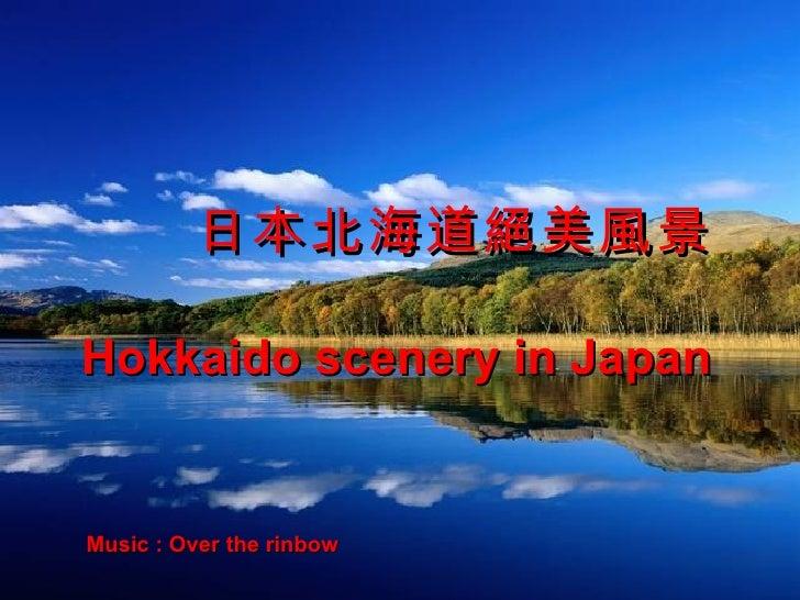 日本北海道絕美風景 Hokkaido scenery in Japan Music : Over the rinbow