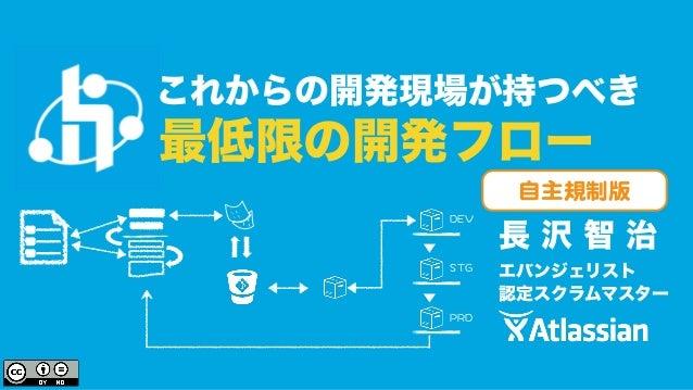 これからの開発現場が持つべき  最低限の開発フロー  長 沢 智 治  エバンジェリスト  認定スクラムマスター  &'8  56)  24&  自主規制版